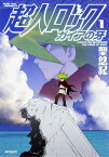 超人ロック ガイアの牙 1 (MFコミックス フラッパーシリーズ) [ 聖 悠紀 ]