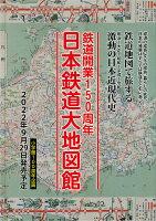 日本鉄道大地図館