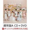 【楽天ブックス限定先着特典】シダレヤナギ (通常盤Type-A CD+DVD)(生写真(Type別絵柄)) [ NMB48 ]