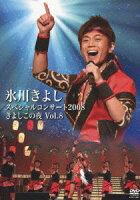 氷川きよしスペシャルコンサート2008 きよしこの夜Vol.8