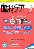 眼科ケア(2018 9(Vol.20 N)
