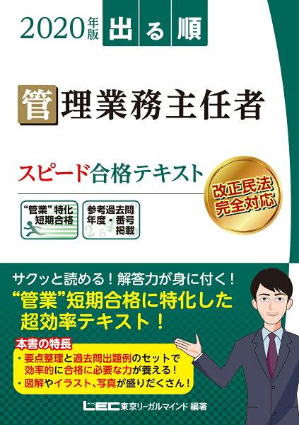 2020年版出る順管理業務主任者スピード合格テキスト(出る順管業・マン管シリーズ) 亀田信明