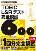 TOEIC(R) L&Rテスト 完全模試600