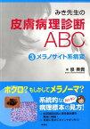 みき先生の皮膚病理診断ABC(3) メラノサイト系病変 [ 泉美貴 ]