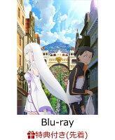 【先着特典】Re:ゼロから始める異世界生活 新編集版 Blu-ray (描き下ろしレム&ラムA3サイズ3Dポスター付き)【Blu-ray】
