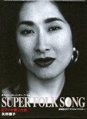 SUPER FOLK SONG ピアノが愛した女。 [劇場版2017デジタル・リマスター]【Blu-ray】 [ 矢野顕子 ]