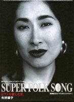 SUPER FOLK SONG ピアノが愛した女。 [劇場版2017デジタル・リマスター]【Blu-ray】
