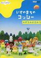 NHK DVD::みいつけた! いすのまちのコッシー みずうみのひみつ