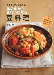 【送料無料】体の中からきれいになる豆料理 [ 庄司いずみ ]