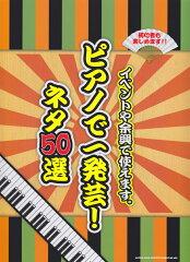 【送料無料】ピアノで一発芸!ネタ50選