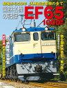 国鉄名機の記録 EF65 1000番代