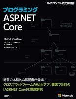 プログラミングASP.NET Core