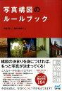 【送料無料】写真構図のルールブック [ 内池秀人 ]
