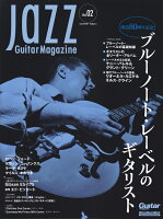 Jazz Guitar Magazine(Vol.2)