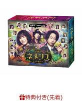 【先着特典】ネメシス DVD-BOX(オリジナルクリアファイル(B6サイズ))