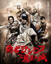 勇者ヨシヒコと魔王の城 Blu-ray BOX【Blu-ray】 [ 山田孝之 ]