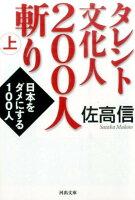タレント文化人200人斬り(上)