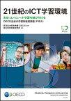 21世紀のICT学習環境 生徒・コンピュータ・学習を結び付ける [ 経済協力開発機構 ]