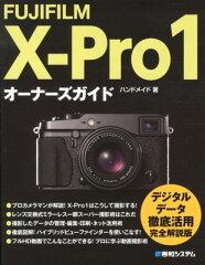 【送料無料】FUJIFILM X-Pro1オーナーズガイド [ ハンドメイド ]