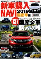 新車購入NAVI国産車編(2019)