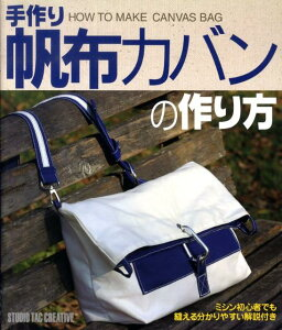 【楽天ブックスならいつでも送料無料】【5月31日まで!ポイント3倍】手作り帆布カバンの作り方