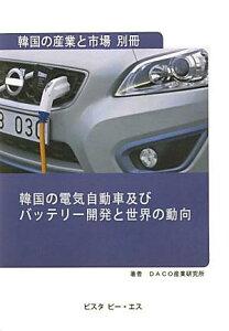 【送料無料】韓国の電気自動車及びバッテリー開発と世界の動向