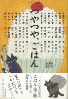 【バーゲン本】つやつや、ごはんーおいしい文藝