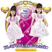 プリンセスプリキュア 変身プリチューム4wayドレス プレミアムドレス
