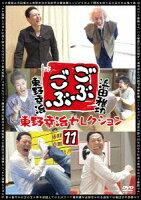 ごぶごぶ 東野幸治セレクション11
