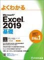 よくわかるMicrosoft Excel 2019基礎
