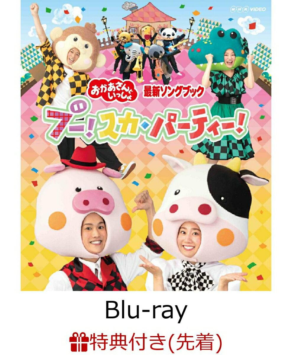 【先着特典】「おかあさんといっしょ」最新ソングブック ブー!スカ・パーティ ブルーレイ【Blu-ray】(いいね~!「ブー!スカ・パーティ!」お面 セット)