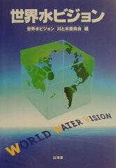 【楽天ブックスならいつでも送料無料】世界水ビジョン [ 世界水ビジョン川と水委員会 ]