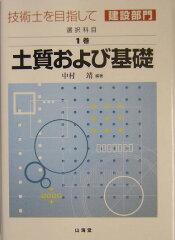 技術士を目指して建設部門(選択科目 第1巻 〔2004年)