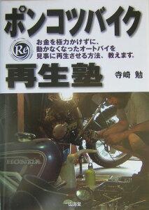 【送料無料】ポンコツバイク再生塾 [ 寺崎勉 ]