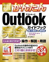 今すぐ使えるかんたん Outlook 完全ガイドブック 困った解決&便利技 [2019/2016/2013/365対応版]