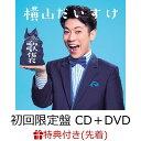 【楽天ブックス限定先着特典】歌袋 (初回限定盤 CD+DVD) (コルクコースター付き) [ 横山だいすけ ]