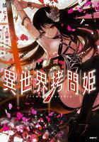 異世界拷問姫 1