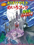 恐怖! おばけやしきめいろブック 吸血鬼ドラキュラ城