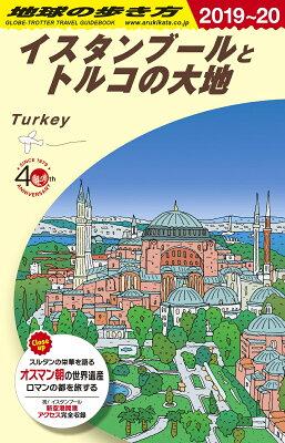 E03 地球の歩き方 イスタンブールとトルコの大地 2019〜2020