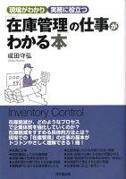 「在庫管理」の仕事がわかる本