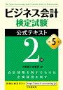 ビジネス会計検定試験公式テキスト2級 [ 大阪商工会議所 ]