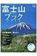 【送料無料】富士山ブック(2012)