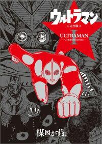 ウルトラマン完全版(1)