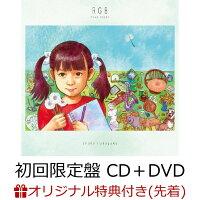 【楽天ブックス限定先着特典】RGB 〜True Color〜 (初回限定盤 CD+DVD) (オリジナルマスキングテープ付き)