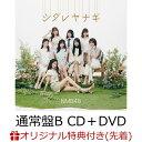 【楽天ブックス限定先着特典】シダレヤナギ (通常盤Type-B CD+DVD)(生写真(Type別絵柄)) [ NMB48 ]