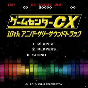 【送料無料】ゲームセンターCX 10thアニバーサリーサウンドトラック [ (V.A.) ]