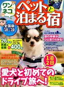 ワンちゃんネコちゃんペットと泊まる宿('18〜'19)