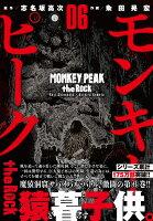 モンキーピーク the Rock ( 6)