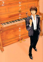 ピアノのムシ 2巻