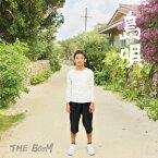 島唄 [ THE BOOM ]